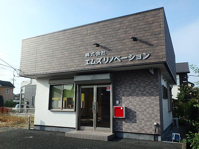 エムズリノベーション鶴ヶ島支店 社屋