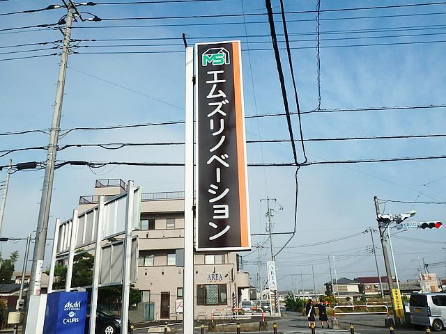 エムズリノベーション鶴ヶ島支店 看板