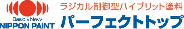 日本ペイント パーフェクトトップ