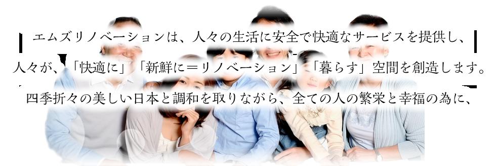 四季折々の美しい日本と調和を取りながら、全ての人の繁栄と幸福の為に、