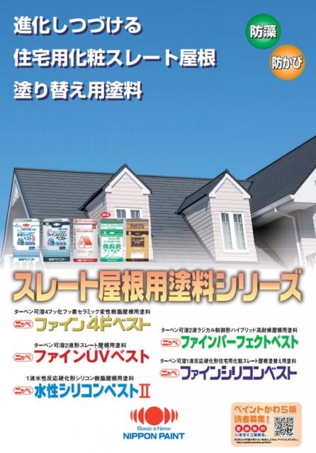 日本ペイント屋根塗料